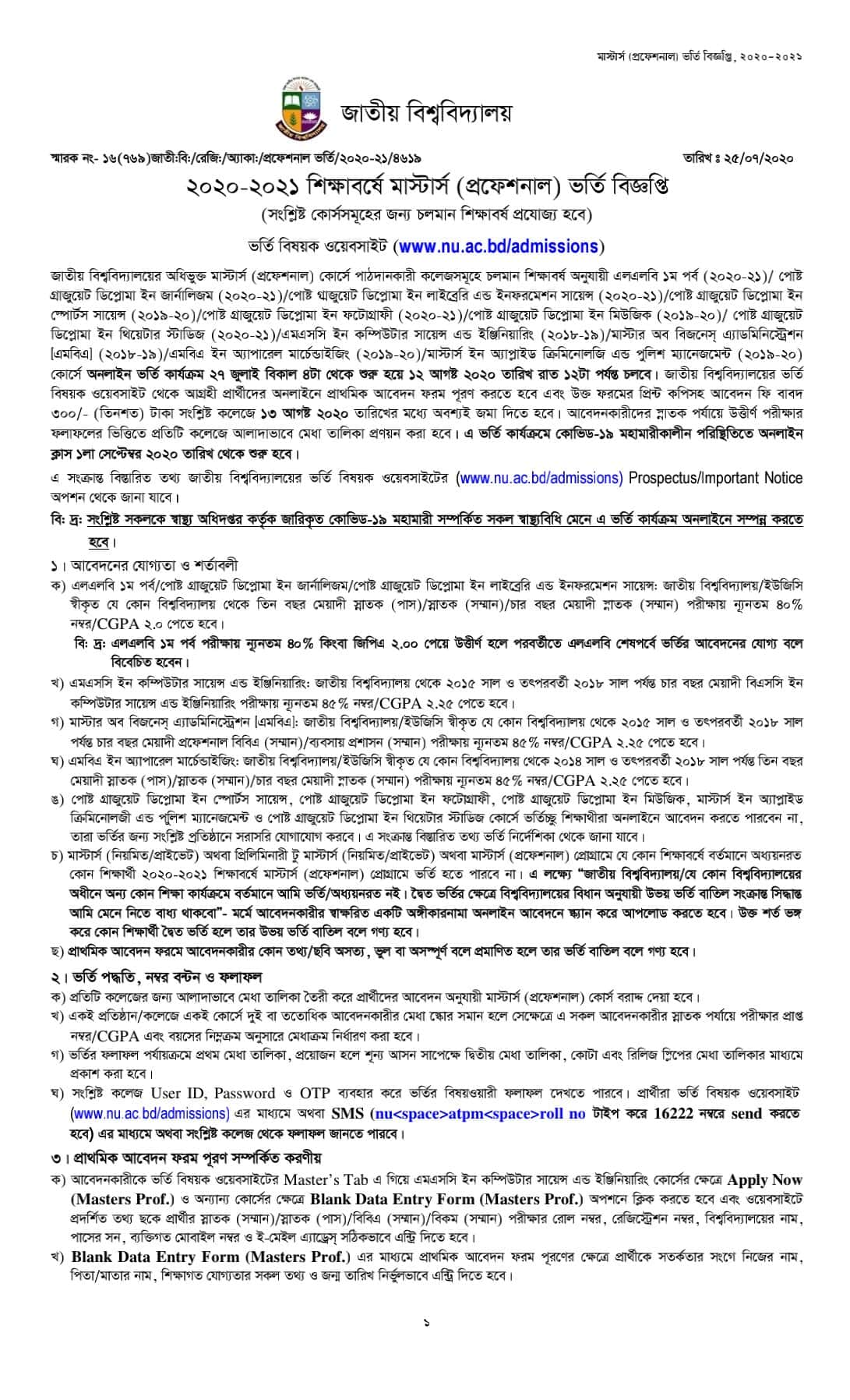 National University Recent News Notice Board 2020 -www.nubd.info 2