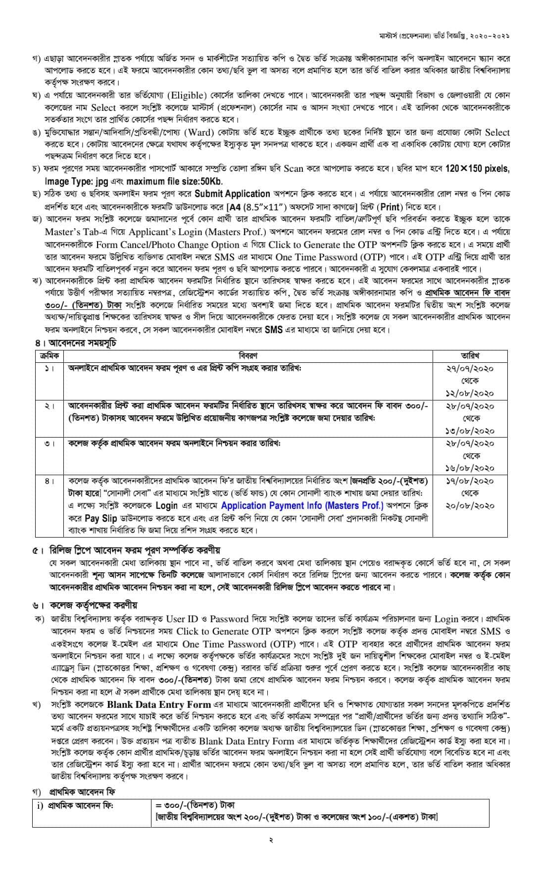 National University Notice Board All Update 2020 www.nu.ac.bd 3